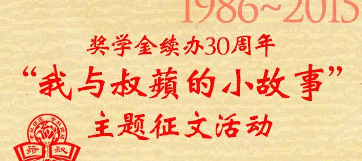 """""""我与叔蘋的小故事""""奖学金续办30周年征文活动正式启动!"""