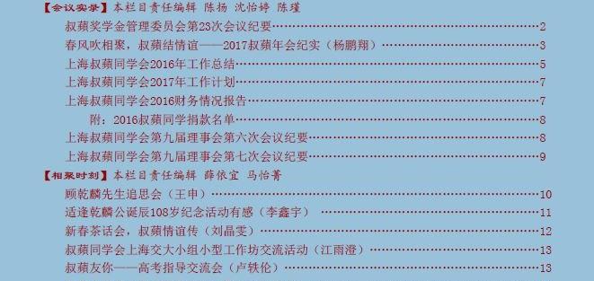 《叔蘋会讯》2017年第2期(总第162期)